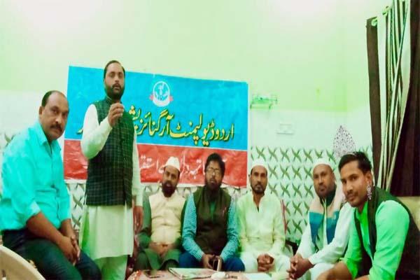 उर्दू भाषा संयुक्त राष्ट्र की बनी आधिकारिक भाषा